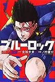 ブルーロック(7) (講談社コミックス)