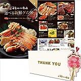 母の日 プレゼント カタログ ギフト 花 の メッセージカード付 選べる新鮮グルメ 雅 美食うまいもん市場