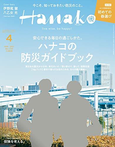 Hanako(ハナコ) 2021年 4月号 [ハナコの防災ガイドブック] [雑誌]