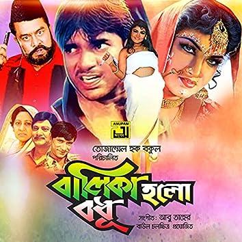 Balika Holo Bodhu (Original Motion Picture Soundtrack)