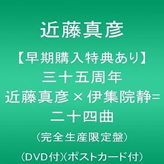 【メーカー特典あり】三十五周年 近藤真彦×伊集院静=二十四曲 (完全生産限定盤)(DVD付)(ポストカード付)