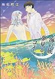 海の底 夢見るコイ (B`s-LOVEY COMICS)