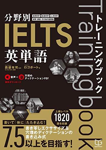 分野別IELTS英単語トレーニングブックの詳細を見る