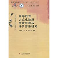 The higher education system of Chinese characteristics Research Series. Higher Education Quality Assessment Research Series: popularization of higher education quality assurance and evaluation system(Chinese Edition)