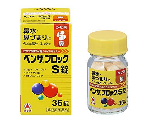 武田薬品工業 ベンザブロックS