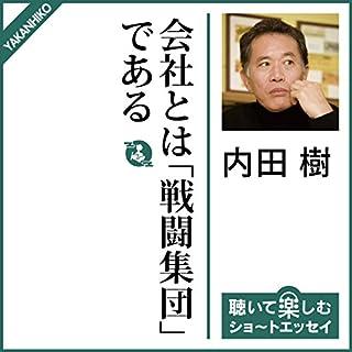 会社とは「戦闘集団」である                   著者:                                                                                                                                 内田 樹                               ナレーター:                                                                                                                                 古川 雅達                      再生時間: 22 分     8件のカスタマーレビュー     総合評価 3.8