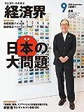 経済界 2020年 09月号 [雑誌]