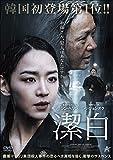 潔白 [DVD] image
