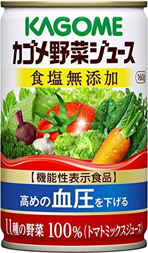 【機能性表示食品】カゴメ 野菜ジュース 食塩無添加 160g缶×30本入×3ケース(90本)