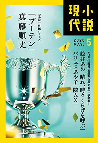 小説現代 2020年 05 月号 [雑誌]