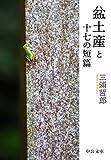 盆土産と十七の短篇 (中公文庫)