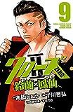 クローズZERO2 鈴蘭×鳳仙 9 (少年チャンピオン・コミックス)