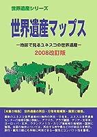 世界遺産マップス―地図で見るユネスコの世界遺産〈2008改訂版〉 (世界遺産シリーズ)