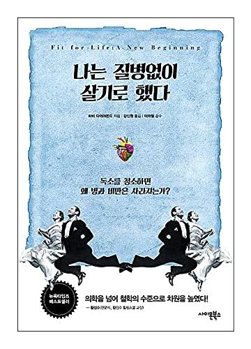 韓国語書籍, 건강정보/Fit For Life: A New Beginning 나는 질병없이 살기로 했다 - 하비 다이아몬드/독소를 청소하면 왜 병과 비만은 사라지는가?/韓国より配送