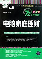 VIP-电脑家庭理财(配光盘)(72小时精通(全彩版))