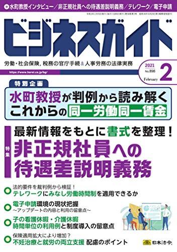 ビジネスガイド 2021年 02 月号 [雑誌]