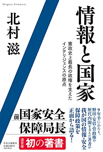 情報と国家-憲政史上最長の政権を支えたインテリジェンスの原点 (単行本)