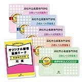 浜松市立看護専門学校受験合格セット問題集(5冊)+願書最強ワーク