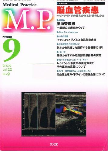 M.P. (メディカル プラクティス) 2005年9月号 脳血管疾患 Vol.22 No.9の詳細を見る