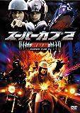 スーパーカブ 2/激闘篇 特別版[DVD]