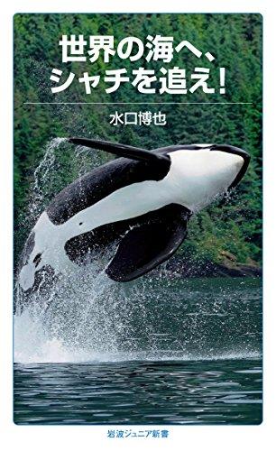 世界の海へ,シャチを追え! (岩波ジュニア新書)の詳細を見る