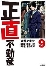 正直不動産 コミック 1-9巻セット