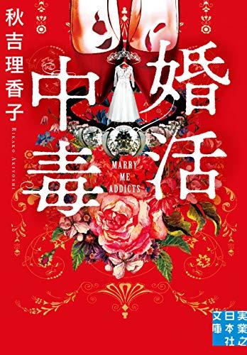 [画像:婚活中毒 (実業之日本社文庫)]