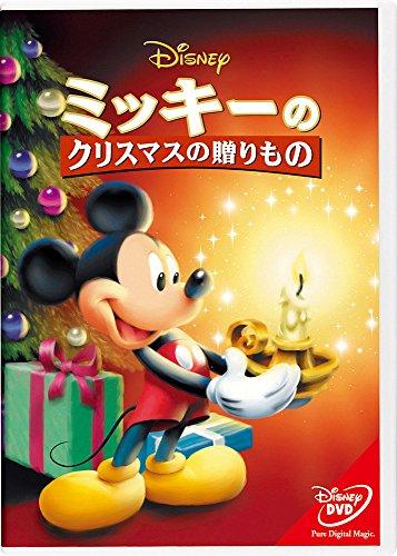 ミッキーのクリスマスの贈りもの(期間限定) [DVD]