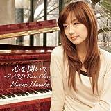心を開いて~ZARD Piano Classics~