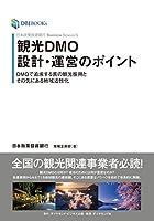 日本政策投資銀行 Business Research 観光DMO設計・運営のポイント――DMOで追求する真の観光振興とその先にある地域活性化 (DBJ BOOKs)