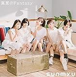 真夏のFantasy 歌詞