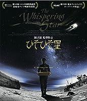 ひそひそ星 [Blu-ray]
