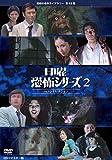 日曜恐怖シリーズ ベストセレクション2 <HDリマスター版>【昭和の名作ライブラリー...[DVD]