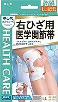 中山式 右ひざ用 医学関節帯 LLサイズ ひざ上 周囲 37~43cm