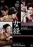 女経[DVD]