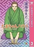 たまちゃんハウス 3 (クイーンズコミックスDIGITAL)