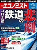週刊エコノミスト 2020年07月28日号 [雑誌]