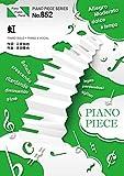 ピアノピースPP852 虹 / 嵐二宮和也 (ピアノソロ・ピアノ&ヴォーカル) (FAIRY PIANO PIECE)