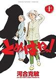 とめはねっ! 鈴里高校書道部 (10) (ヤングサンデーコミックス)