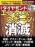 週刊ダイヤモンド 2020年8/22号 [雑誌]