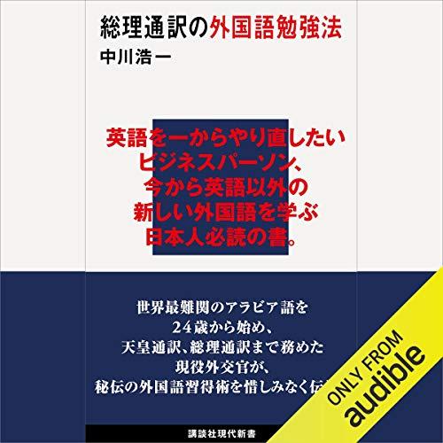 『総理通訳の外国語勉強法(現代新書)』のカバーアート