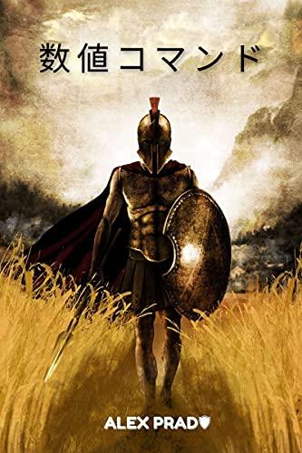 数値コマンド: どんな戦いにも負けない勇気を身につける