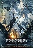 アンチグラビティ【DVD】[DVD]