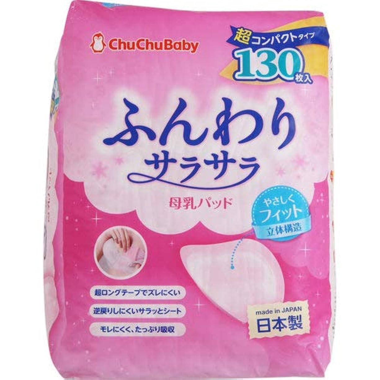 達成可能農場害虫チュチュベビー ふんわりサラサラ母乳パッド 130枚