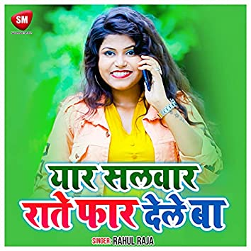 Yar Salwar rate Phar Dele Ba (Bhojpuri)