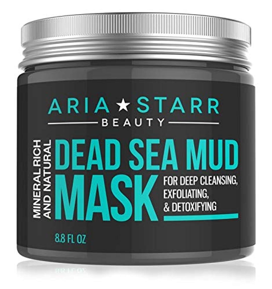 隣接するキャッチナプキンAria Starr Dead Sea Mud Maskデッドシーマッドパックフェイスマスクディープクレンジングケアナチュラルスキン8.8オンス/ 250 g