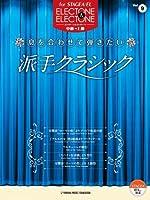 STAGEA・EL エレクトーン&エレクトーン Vol.9 (中~上級) 息を合わせて弾きたい 派手クラシック