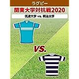 ラグビー 関東大学対抗戦2020 筑波大学 vs. 明治大学