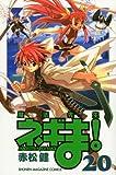 魔法先生ネギま!(20) (講談社コミックス)