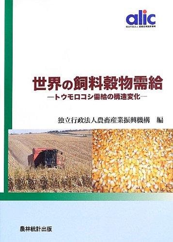 世界の飼料穀物需給―トウモロコシ需給の構造変化の詳細を見る
